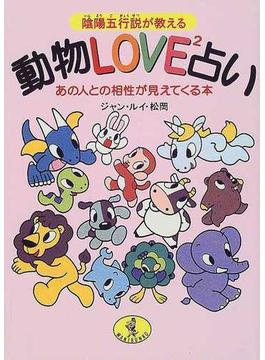 陰陽五行説が教える動物LOVE2占い あの人との相性が見えてくる本(ワニ文庫)