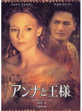 アンナと王様(竹書房文庫)