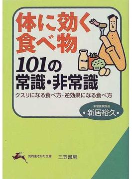 体に効く食べ物101の常識・非常識(知的生きかた文庫)