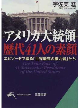 アメリカ大統領歴代41人の素顔(知的生きかた文庫)