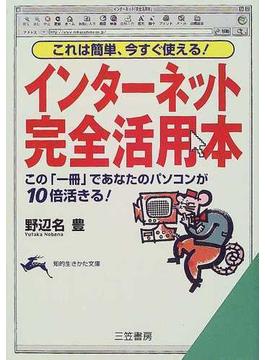 インターネット「完全活用本」(知的生きかた文庫)