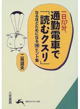 一日10分、通勤電車で「読むクスリ」(知的生きかた文庫)
