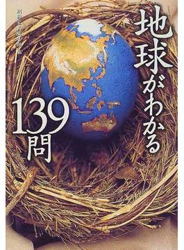地球がわかる139問(宝島社文庫)
