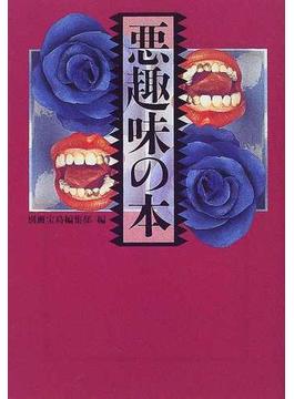 悪趣味の本(宝島社文庫)