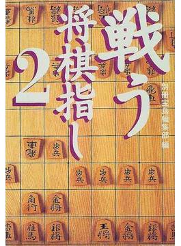 戦う将棋指し 2(宝島社文庫)