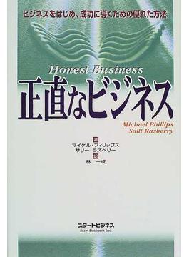 正直なビジネス ビジネスをはじめ、成功に導くための優れた方法
