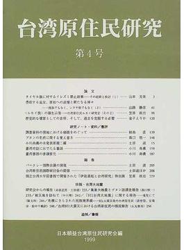 台湾原住民研究 第4号