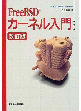 FreeBSDカーネル入門 改訂版