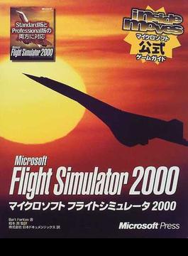 マイクロソフトフライトシミュレータ2000