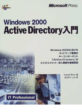 Windows 2000 Active Directory入門