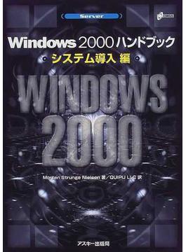 Windows 2000ハンドブック システム導入編