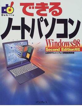 できるノートパソコンWindows 98