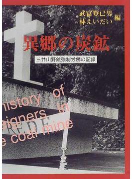 異郷の炭鉱 三井山野鉱強制労働の記録