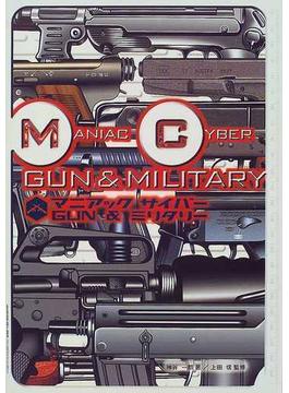 マニアックサイバー・GUN&ミリタリー