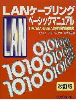 LANケーブリングベーシックマニュアル TIA/EIA−568Aの実践的解説書 改訂版