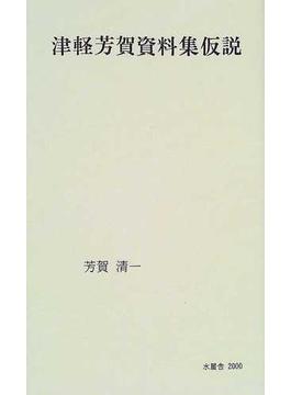 津軽芳賀資料集仮説