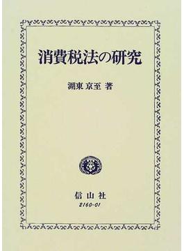 消費税法の研究