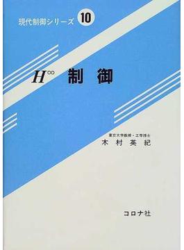 現代制御シリーズ 10 H∞制御