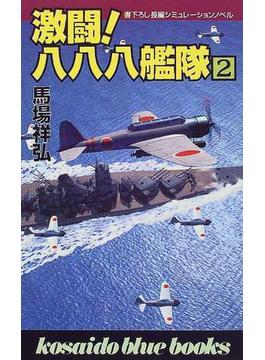 激闘!八八八艦隊 2