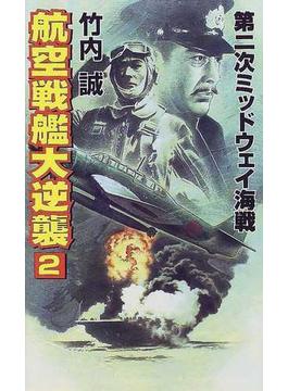 航空戦艦大逆襲 2 第二次ミッドウェイ海戦(コスモノベルス)