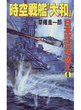時空戦艦『大和』日本沈没を救え 4(コスモノベルス)