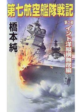 第七航空艦隊戦記 第2部 インド洋縦横無尽編(コスモノベルス)