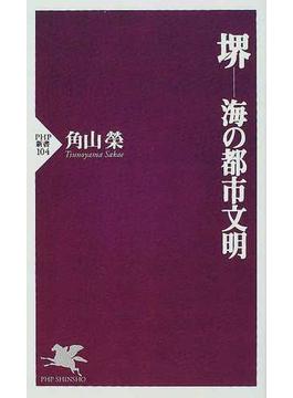 堺−海の都市文明(PHP新書)