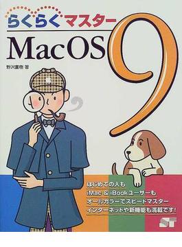 らくらくマスターMacOS9