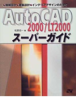 機械設計・建築設計・インテリアデザインのためのAutoCAD2000/LT2000スーパーガイド