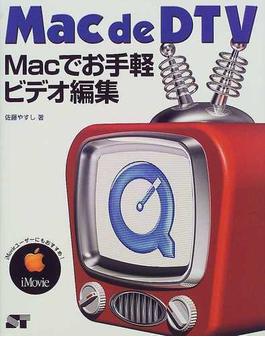Mac de DTV Macでお手軽ビデオ編集