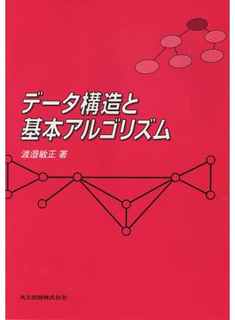 データ構造と基本アルゴリズム