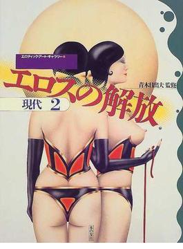 エロティック・アート・ギャラリー 12 エロスの解放