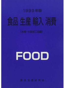 食品 生産 輸入 消費 1999年版水産・水産加工品編