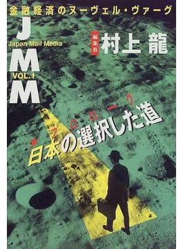 JMM Japan mail media 金融経済のヌーヴェル・ヴァーグ Vol.1 プロローグ日本の選択した道