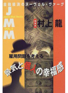 JMM Japan mail media 金融経済のヌーヴェル・ヴァーグ Vol.2 雇用問題を考える