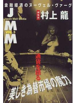 JMM Japan mail media 金融経済のヌーヴェル・ヴァーグ Vol.3 通貨を語る