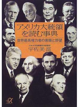 アメリカ大統領を読む事典 世界最高権力者の素顔と野望(講談社+α文庫)