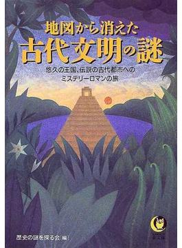 地図から消えた古代文明の謎(KAWADE夢文庫)