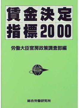 賃金決定指標 2000年度版