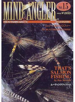 マインドアングラー No.15(2000) ムーヴィングフィッシュ