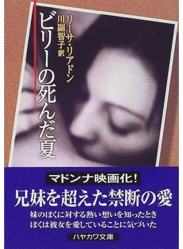 ビリーの死んだ夏(ハヤカワ文庫 NV)