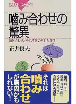 嚙み合わせの驚異 嚙み合わせと身心症状の意外な関係(ブルー・バックス)