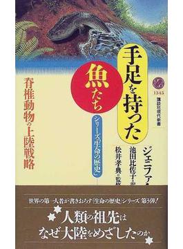 手足を持った魚たち 脊椎動物の上陸戦略(講談社現代新書)