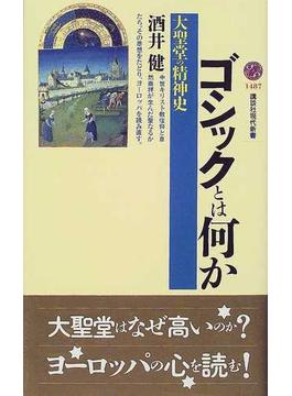 ゴシックとは何か 大聖堂の精神史(講談社現代新書)
