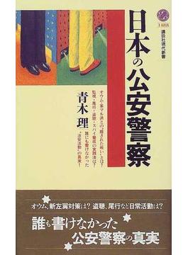 日本の公安警察(講談社現代新書)