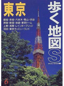 東京 改訂第5版