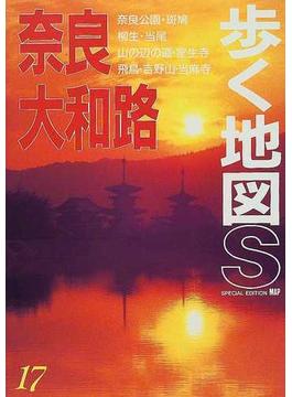 奈良・大和路 改訂第10版