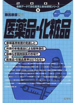 医薬品・化粧品 2001