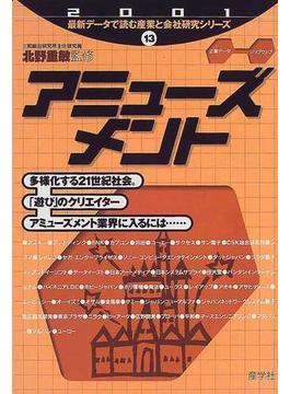 アミューズメント 2001