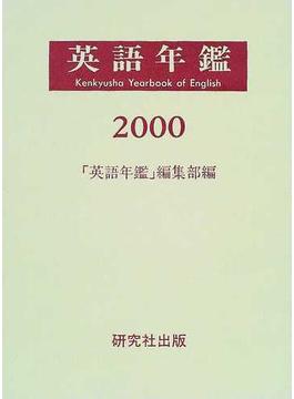 英語年鑑 2000